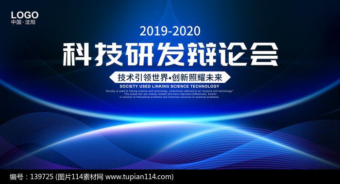 2020�{色科技展板