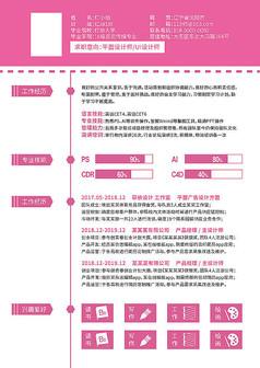 粉色A4�打印��v