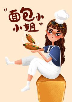 原创元素面包小姐姐