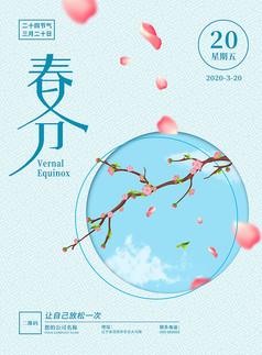 清新春分海��