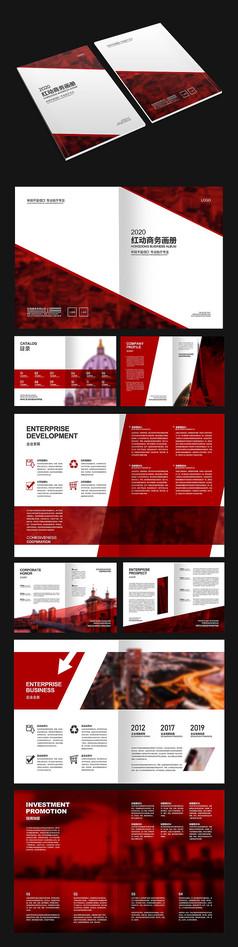 红色建筑商务画册