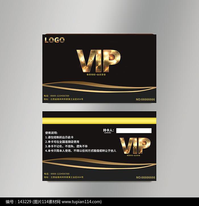 黑色vip���T卡片