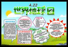4.22��s世界地球日手抄�笤O�