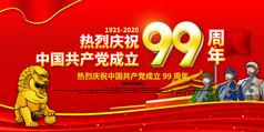 中��共�a�h成立99周年宣�髡拱�