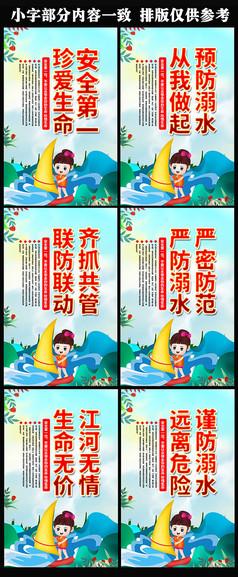 防溺水安全知识标语展板