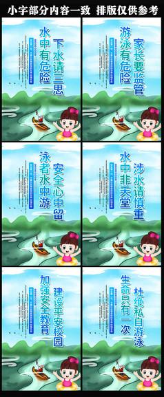 蓝色防溺水宣传标语展板