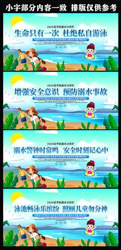 夏季预防溺水知识标语