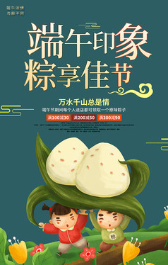端午�粽子海��