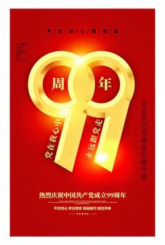 建党99周年七一建党节海报设计
