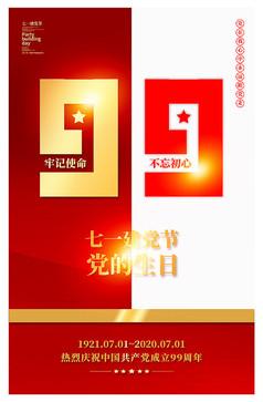 创意建党99周年宣传海报