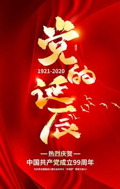 建党99周年七一建党节海报