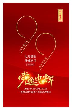 七一建党节建党99周年海报设计