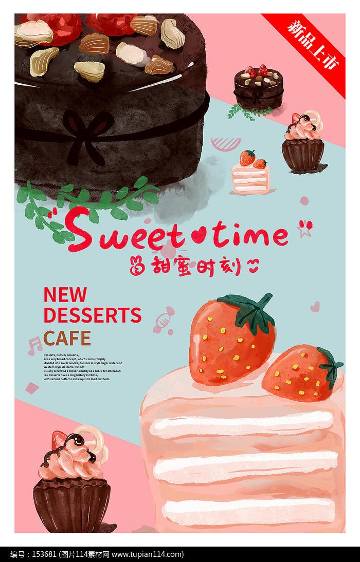 美味甜品海�笤O�