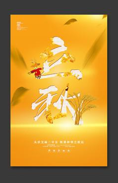 简约立秋宣传海报设计