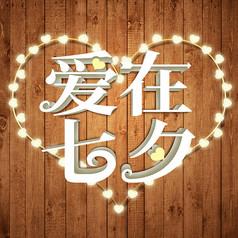 白色爱在七夕立体字