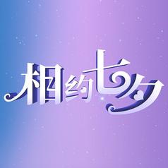 紫色相约七夕立体字