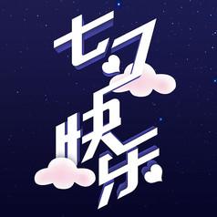 白色七夕快乐立体字