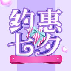 紫色清新七夕立体字