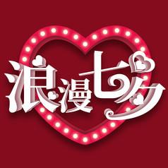 浪漫七夕白色立体字