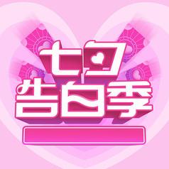 粉色创意七夕立体字