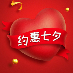 红色七夕情人节立体心形
