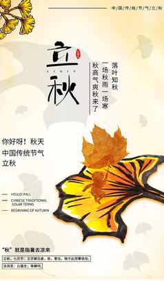 传统节气立秋海报