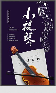 小提琴培训班简约海报