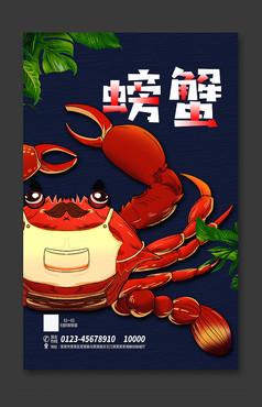 ��潮螃蟹餐�d餐�宣�骱�笤O�