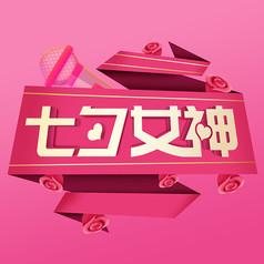 原创粉色七夕大气立体字