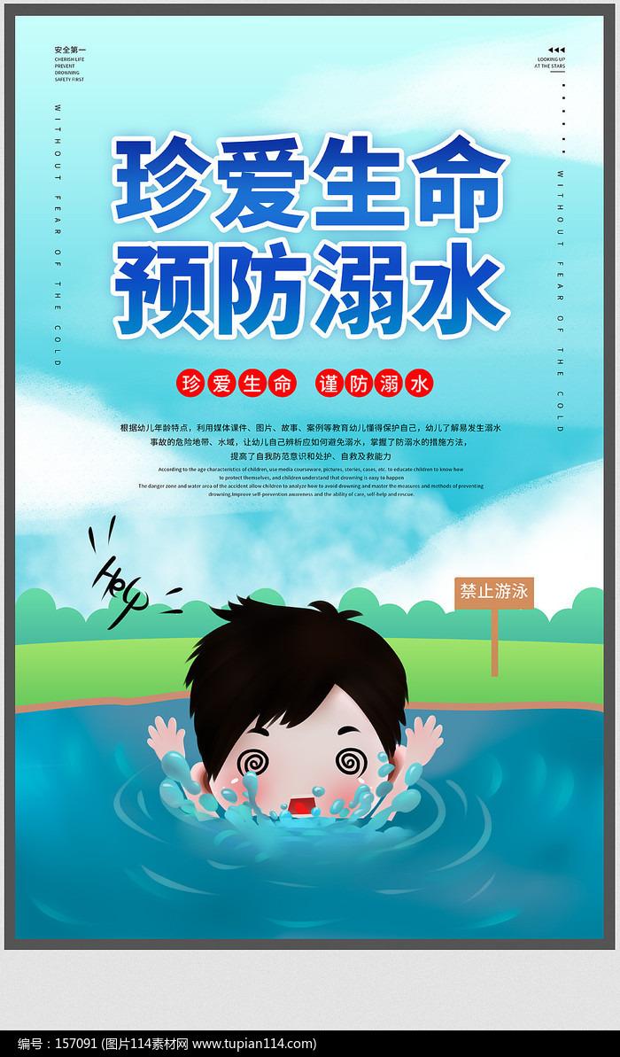 严防溺水宣传海报
