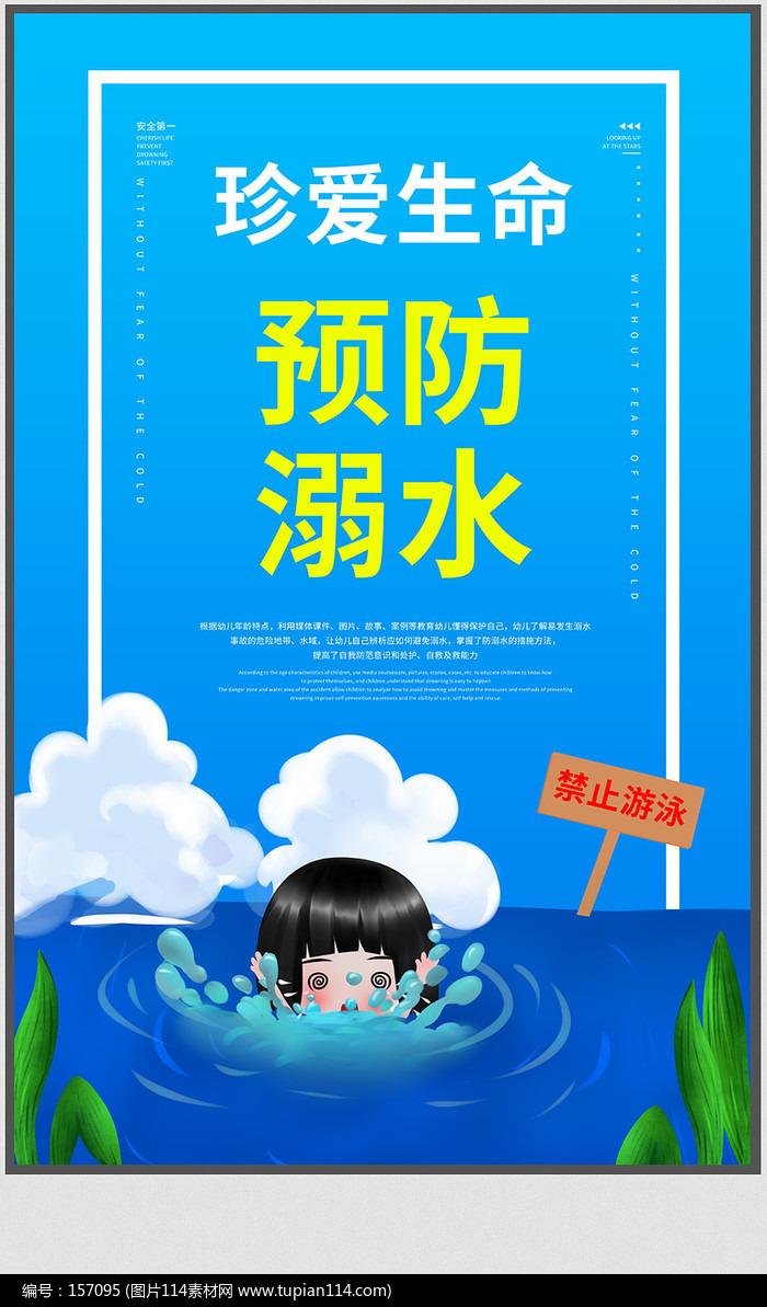 珍爱生命严防溺水海报