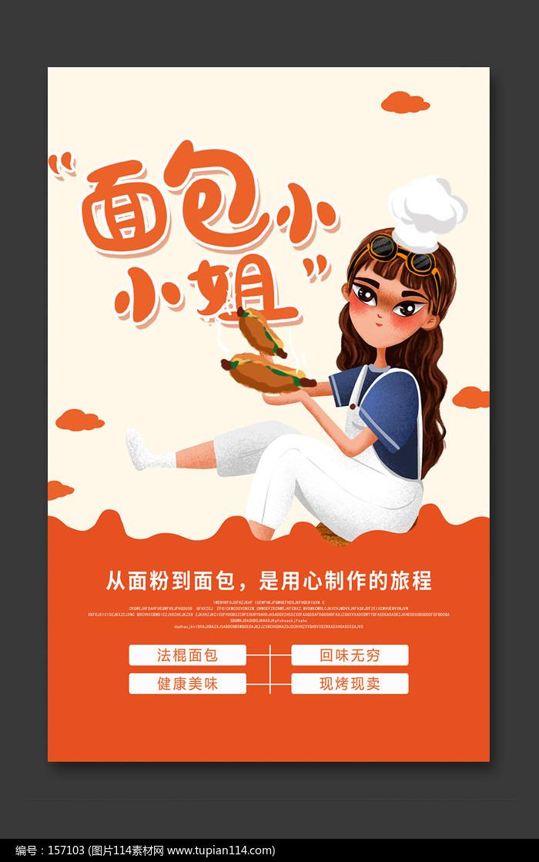 面包甜品蛋糕店宣传海报设计