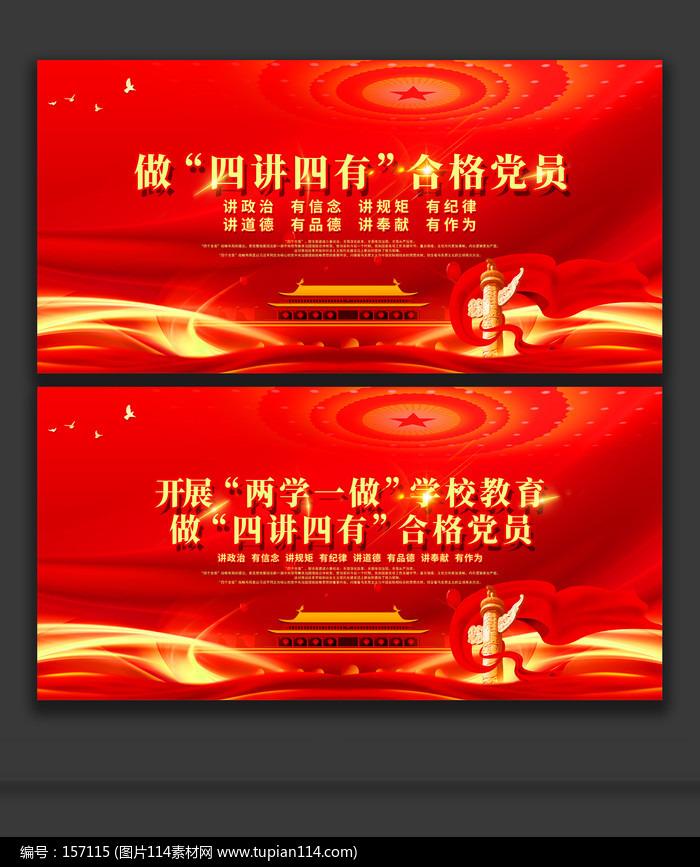 红色党员四讲四有宣传栏展板设计