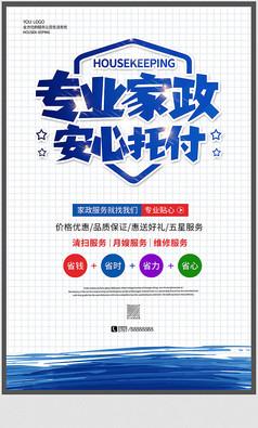 家政服务简约宣传海报