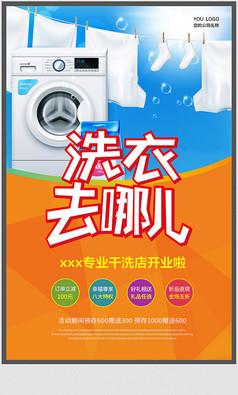 干洗店宣传海报
