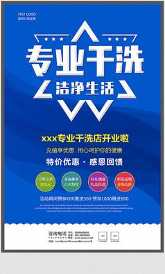 专业干洗店宣传海报