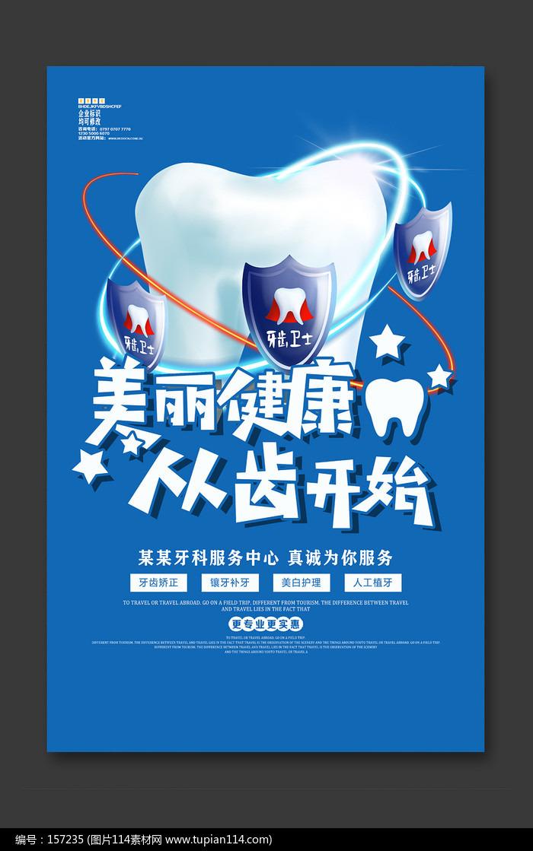 牙科牙医宣传海报设计