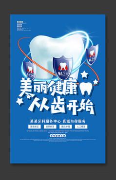 牙科牙�t宣�骱�笤O�