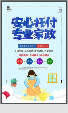 专业家政服务宣传海报