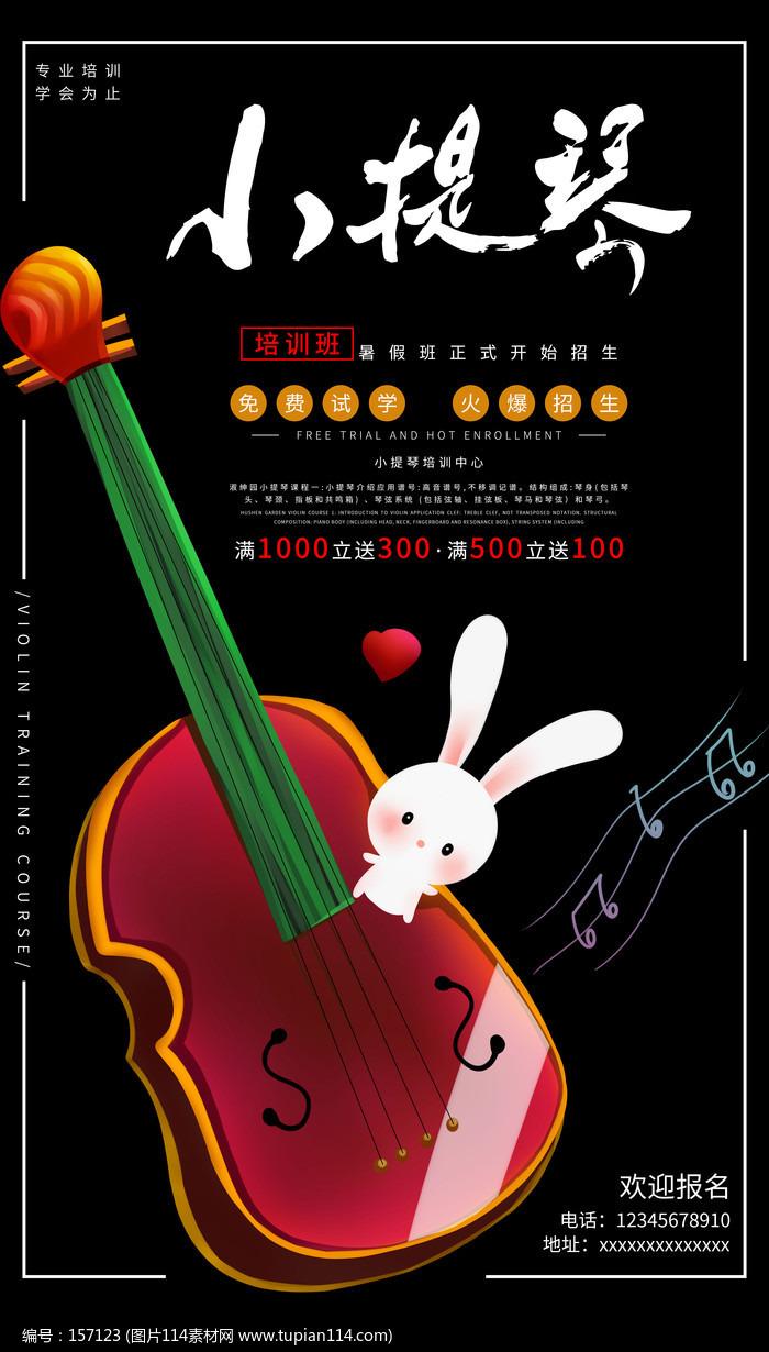 黑色小提琴培训班促销海报