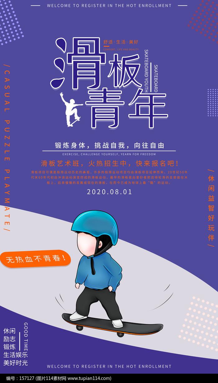 深蓝色滑板运动海报