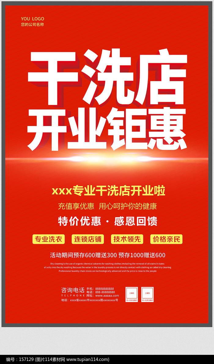 干洗店开业宣传海报