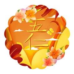 原创秋天五仁月饼