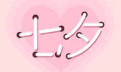原创七夕灯管字