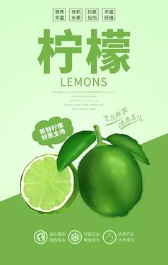 绿色有机柠檬宣传广告海报设计