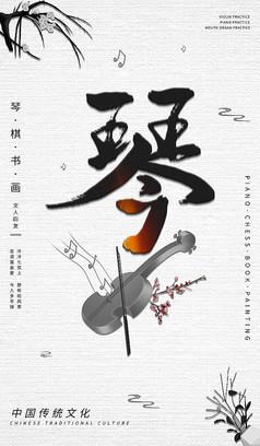 中国风小提琴海报