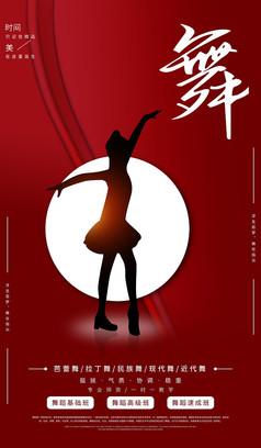 简约舞蹈招生海报