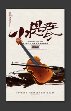 小提琴宣传海报设计