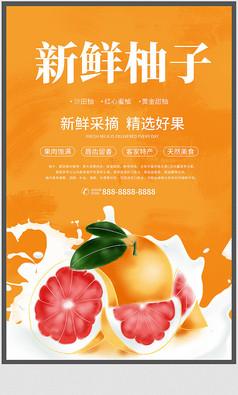 新�r柚子宣�鞔黉N海��