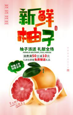 新�r柚子促�N宣�骱�笤O�